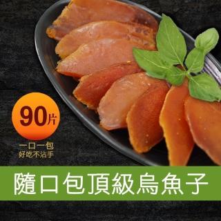 【築地一番鮮】口湖大師野生一口烏魚子90片(30片/包 共3包)