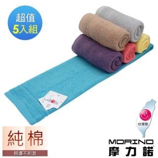 【MORINO】飯店級素色緞條毛巾(5入組)