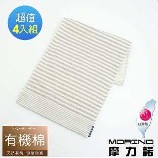 【MORINO】有機棉竹炭條紋紗布童巾(4入組)