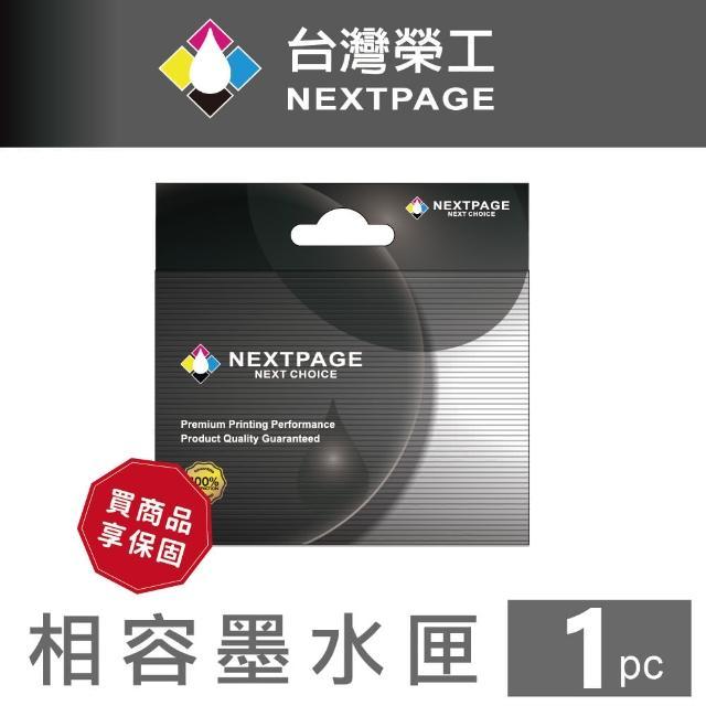 【NEXTPAGE 台灣榮工】EPSON NO.133/T133350 紅色 相容墨水匣(適用 T22/TX120/TX420W)