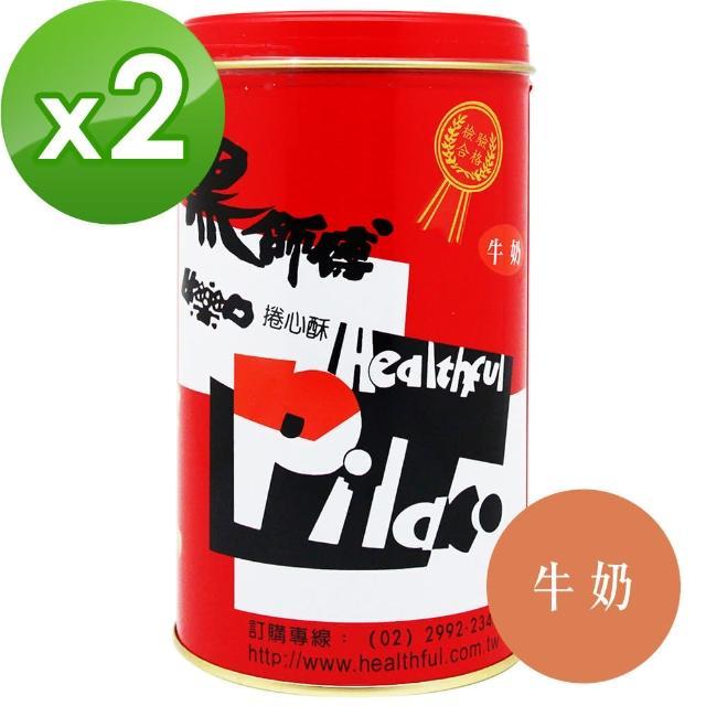 【黑師傅】捲心酥牛奶(400g*2入)