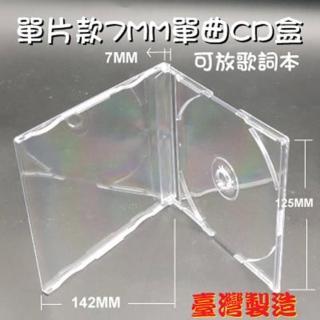 【台灣製造】PS 7mm jewel case光碟盒/單曲CD盒 可放歌詞本(30個)