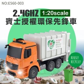 【瑪琍歐玩具】2.4G 1:20賓士授權環保先鋒車(E560-003)