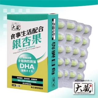 【Okura 大藏】全新升級新包裝 銀杏果+藻油DHA(30+10粒/盒)