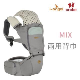 【I-ANGEL】姊妹牌 crobe MIX座椅式背巾(六色可選)