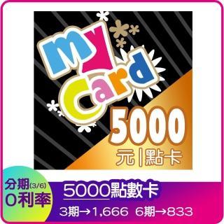 【MyCard】5000點點數卡(可分期)