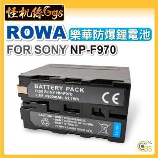 【怪機絲】ROWA 防爆鋰電池 F970(樂華 Sony NP-F970/F960/F950 7.4V 電池 鋰電池 錄影電池 充電電池)