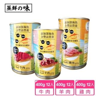 【寵物夢工廠】12罐入 / 蒸鮮之味寵物犬用罐頭  一罐400g 台灣製造 HACCP食安認證(牛肉/羊肉/雞肉)