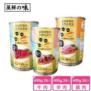 【寵物夢工廠】24罐入 / 蒸鮮之味寵物犬用罐頭  大容量一罐400g 台灣製造 HACCP食安認證(牛肉/羊肉/雞肉)