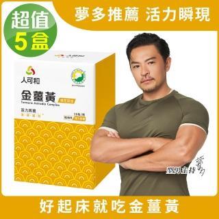 【人可和】國家認證金薑黃-樟芝添加30粒x5瓶(先清再補活力瞬現)