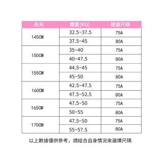 【Baby童衣】成長內衣女童小背心 88042(共10色)