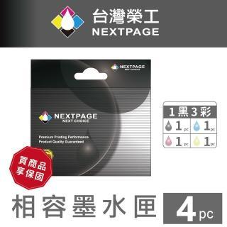 【NEXTPAGE 台灣榮工】HP No.950系列 高容量 相容墨水匣 1黑3彩特惠組(適用 HP OJ Pro 8100 / 8600 Plus)