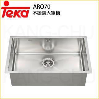 【TEKA】德系經典70cm不鏽鋼大單水槽 現貨+預購(ARQ70)