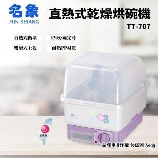 【MIN SHIANG 名象】名象 8人份直熱式乾燥烘碗機(TT-707)