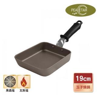 【Peacetar 必仕達】輕食二代澳洲原礦玉子燒鍋(19cm)