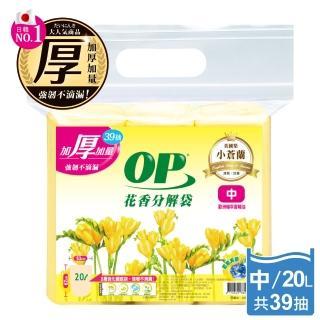 【OP】花香分解袋-英國梨小蒼蘭(加厚加量)
