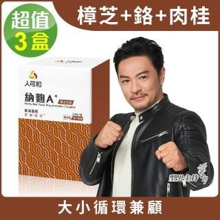 【人可和】納麴A+ 樟芝添加30粒x3瓶(解凍大循環調理微循環)