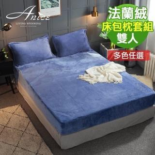 【A-nice】純素色 限量設計 頂級保暖 法蘭絨床包枕套三件組(雙人/多色任選/GP)