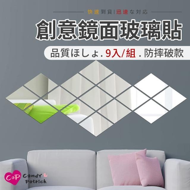 【Cap】創意鏡面玻璃貼9入/組15x15cm/
