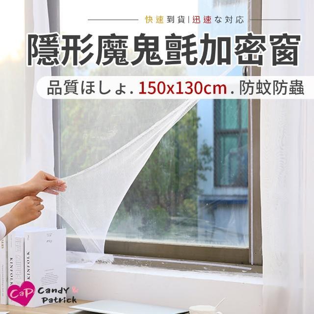 【Cap】隱形DIY魔鬼氈加密窗150x130cm/