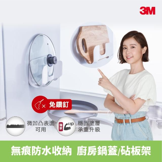 【3M】無痕防水收納-廚房鍋蓋砧板架