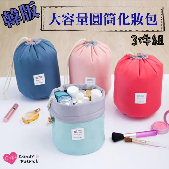 【Cap】韓版大容量圓筒化妝包3件組/