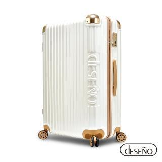 【Deseno】尊爵傳奇IV 29吋 特仕版防爆新型拉鍊行李箱(焦糖拿鐵)