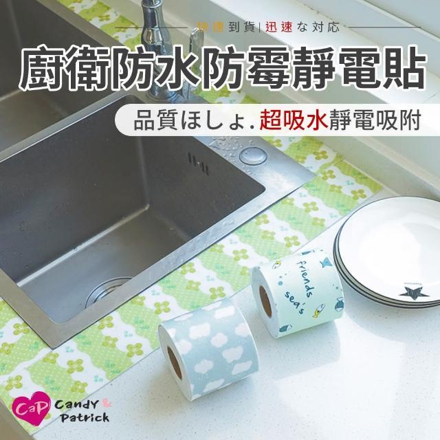 【Cap】廚衛防水防霉靜電貼8*280cm/