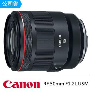 【Canon】RF 50mm F1.2L USM 定焦鏡頭--公司貨