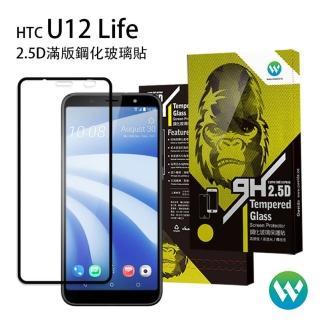 【Oweida】HTC U12 Life 2.5D滿版鋼化玻璃貼