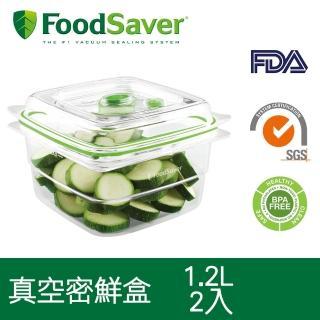 【美國FoodSaver】真空密鮮盒2入組(中-1.2L)