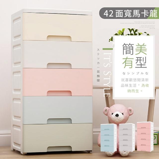 【Ashley House】42面寬-粉系質感簡約可拆式五層抽屜收納櫃(DIY附輪附鎖-4款選擇)