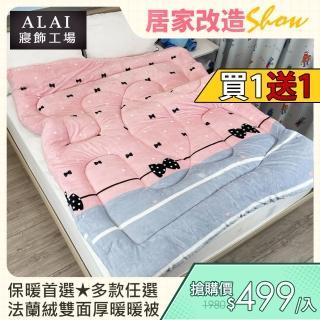 【ALAI寢飾工場】台灣製 極致保暖法蘭絨雙面厚暖被(多款任選 買一送一)