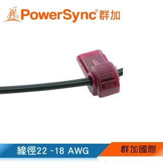 【PowerSync 群加】KTQ-18R 快速接頭連接器(20入)