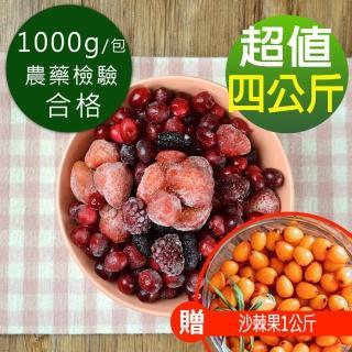 【幸美生技】4KG超值任選 進口原裝鮮凍莓果 藍莓+蔓越莓+草莓+黑醋栗(加贈覆盆莓1公斤)