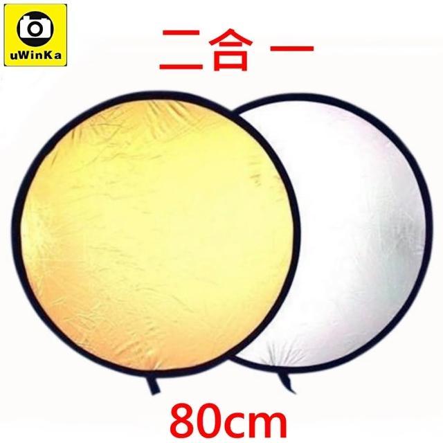 【uWinka】可折疊金色反光板+銀色反光板二合一反光板80cm