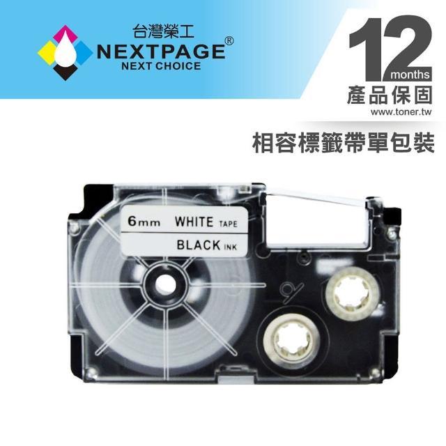 【NEXTPAGE 台灣榮工】CASIO 標籤機專用相容標籤帶 XR-6WE1(白底黑字 6mm)