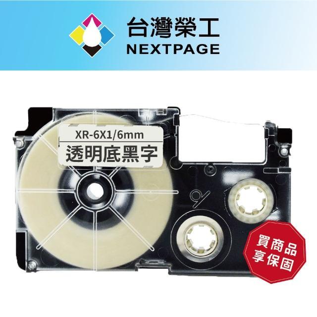 【NEXTPAGE 台灣榮工】CASIO 標籤機專用相容標籤帶 XR-6X1(透明底黑字 6mm)