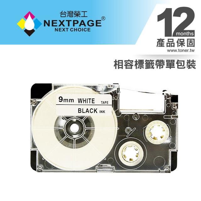【NEXTPAGE 台灣榮工】CASIO 標籤機專用相容標籤帶 XR-9WE1(白底黑字 9mm)