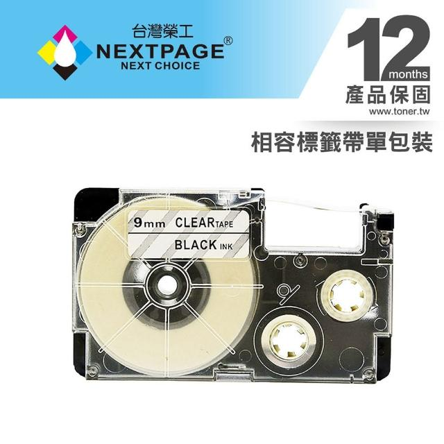 【NEXTPAGE 台灣榮工】CASIO 標籤機專用相容標籤帶 XR-9X1(透明底黑字 9mm)