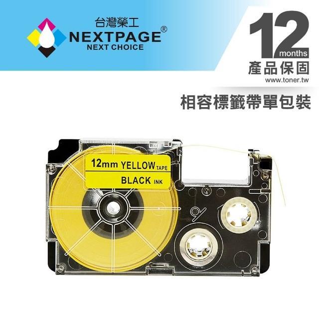 【NEXTPAGE 台灣榮工】CASIO 標籤機專用相容標籤帶 XR-12YW1(黃底黑字 12mm)