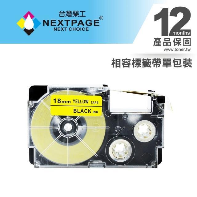 【NEXTPAGE 台灣榮工】CASIO 標籤機專用相容標籤帶 XR-18YW1(黃底黑字 18mm)