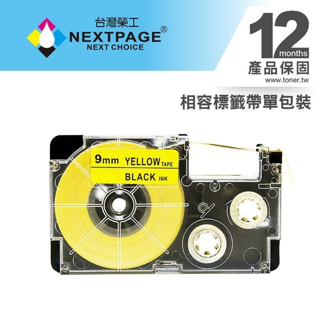 【NEXTPAGE 台灣榮工】CASIO 標籤機專用相容標籤帶 XR-9YW1(黃底黑字 9mm)