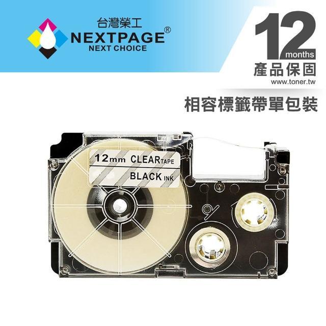 【NEXTPAGE 台灣榮工】CASIO 標籤機專用相容標籤帶 XR-12X1(透明底黑字 12mm)