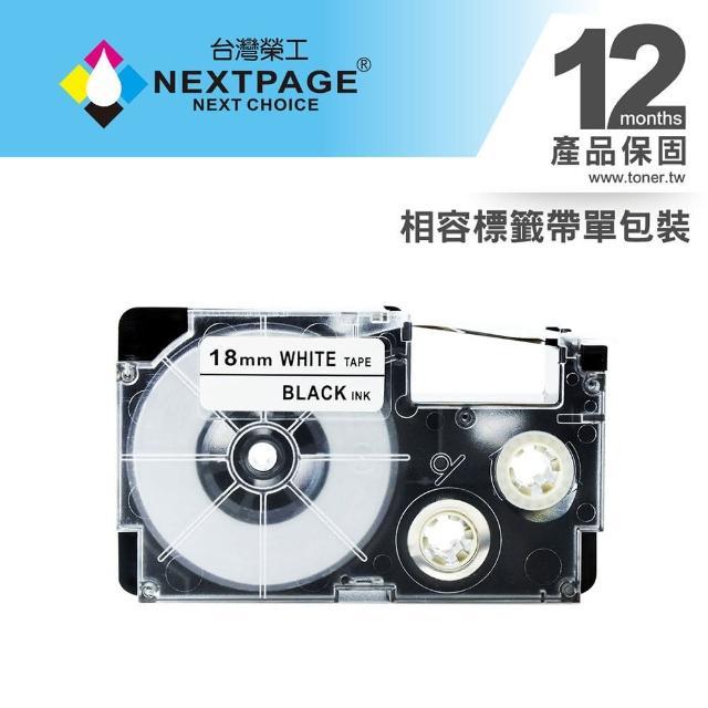 【NEXTPAGE 台灣榮工】CASIO 標籤機專用相容標籤帶 XR-18WE1(白底黑字 18mm)