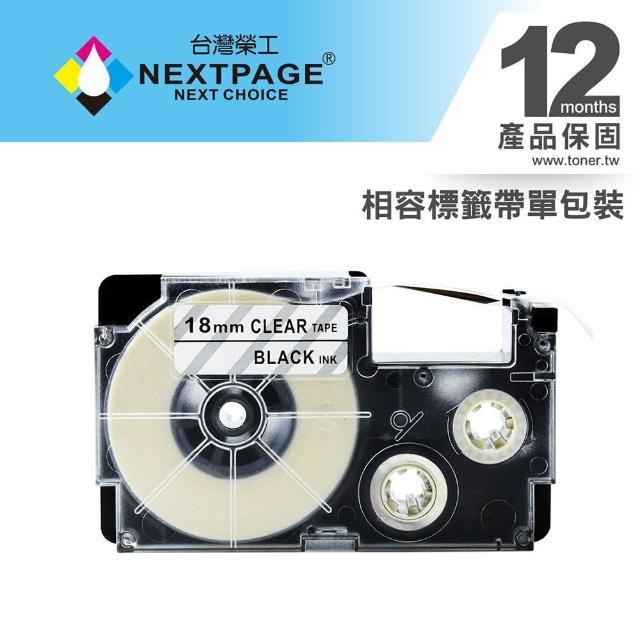 【NEXTPAGE 台灣榮工】CASIO 標籤機專用相容標籤帶 XR-18X1(透明底黑字 18mm)