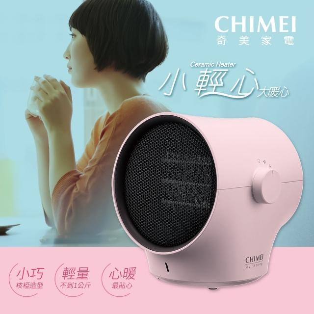 【CHIMEI 奇美】枝椏陶瓷電暖器-櫻花粉(HT-CRACP1)