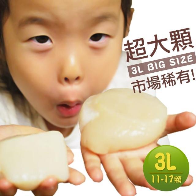 【優鮮配】稀有巨無霸日本生食3L干貝禮盒(1kg/約11-15顆)