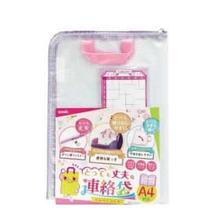 【SONIC】A4手提文件袋-紫(拉鍊袋、文件帶、收納袋)