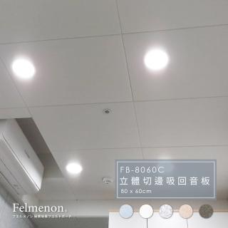 【日本Felmenon】天花板吸音板 80x60cm 4片裝